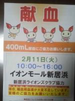 2014.2.11 献血