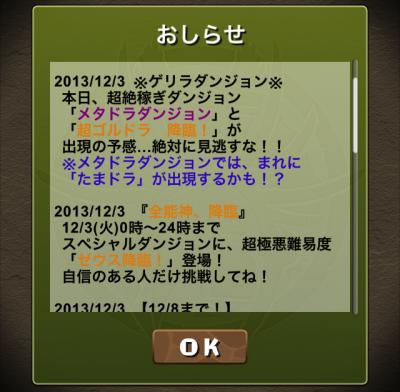 写真 2013-12-03 20 47 11