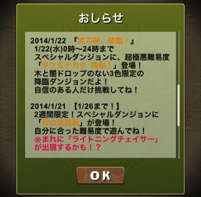 写真 2014-01-22 22 29 33
