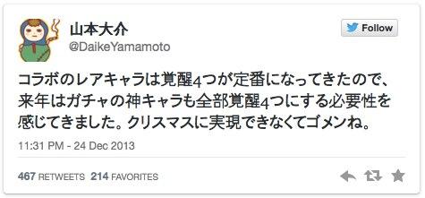山本大介 (DaikeYamamoto)さんはTwitterを使っています-2