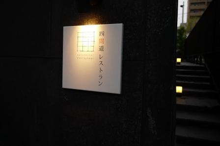 四間道レストラン