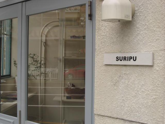 おいし~いスパイス うまうま便り-SURIPU
