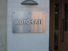 名古屋 うまうま便り    ~The spice every day~-KOTO CAFE