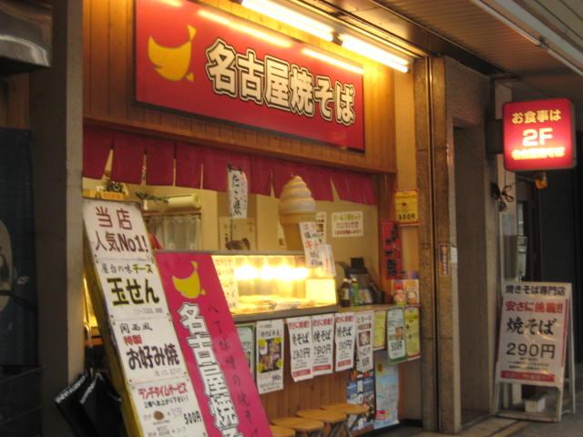 名古屋 うまうま便り    ~The spice every day~-豊田