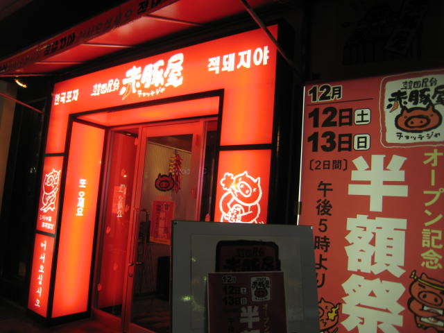 名古屋 うまうま便り    ~The spice every day~-赤豚屋