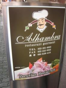 名古屋 うまうま便り    ~The spice every day~-Alhambra