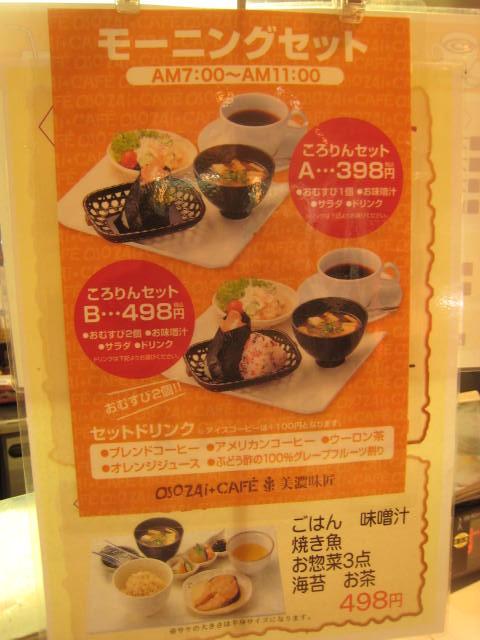 名古屋 うまうま便り    ~The spice every day~-美濃味匠