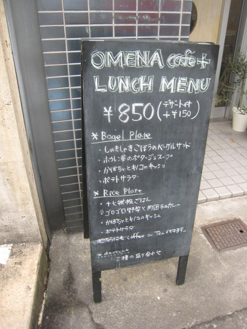 名古屋 うまうま便り    ~The spice every day~-OMENA CAFE