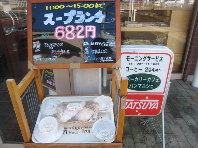 名古屋 うまうま便り    ~The spice every day~-パンマルシェ