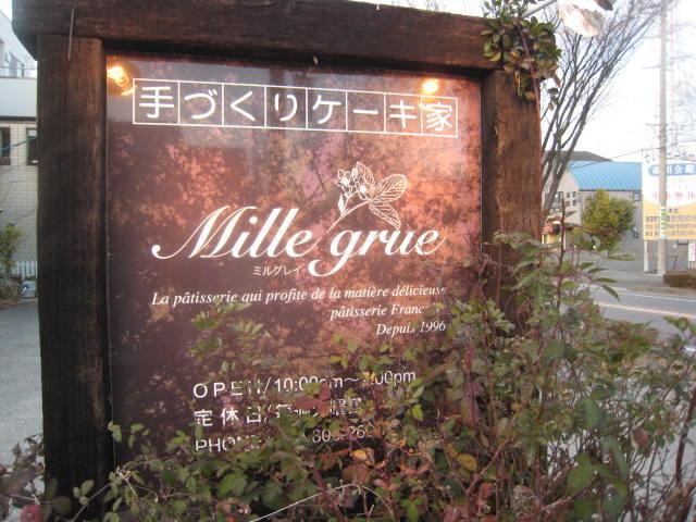 名古屋 うまうま便り    ~The spice every day~-ミルグレイ