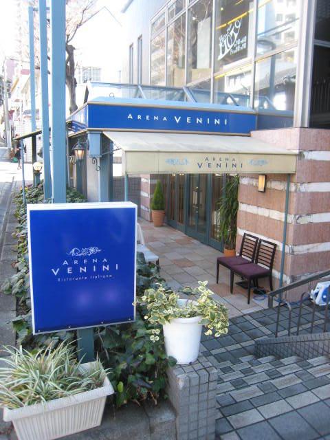 名古屋 うまうま便り    ~The spice every day~-VENINI