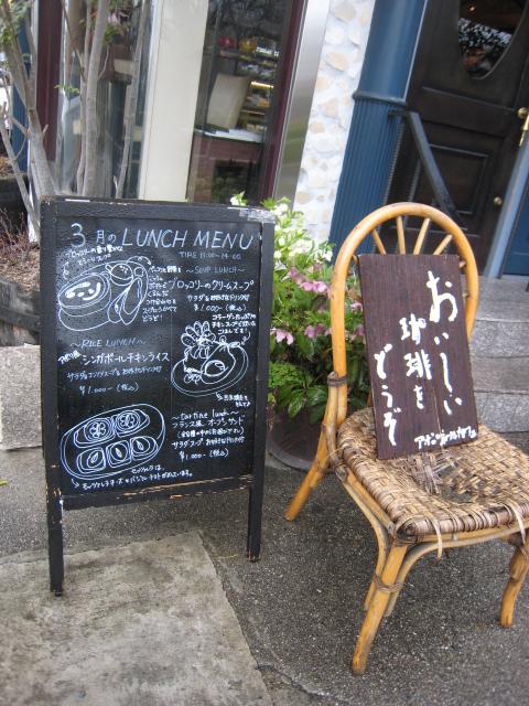 名古屋 うまうま便り    ~The spice every day~-APOLLINAIRE CAFE