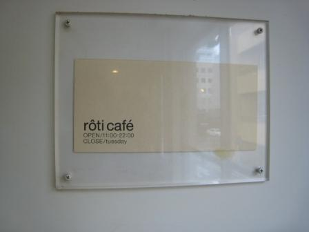 名古屋 うまうま便り    ~The spice every day~-roti cafe