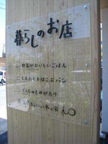 名古屋 うまうま便り    ~The spice every day~-暮らしのお店