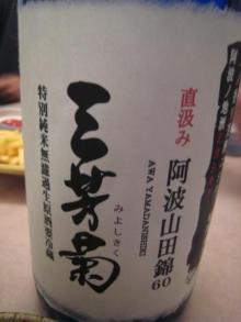 名古屋 うまうま便り    ~The spice every day~-月華