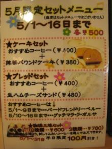 名古屋 うまうま便り    ~The spice every day~-松屋コーヒー