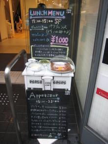 名古屋 うまうま便り    ~The spice every day~-EURO CAFE