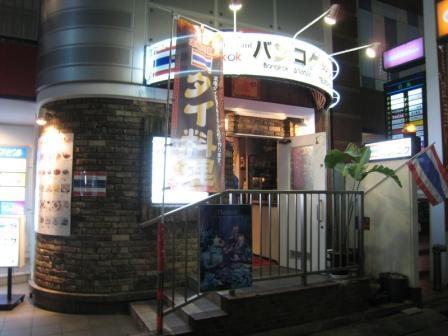 名古屋 うまうま便り    ~The spice every day~-バンコク