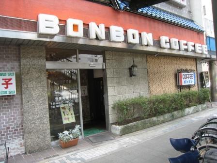 名古屋 うまうま便り    ~The spice every day~-BONBON