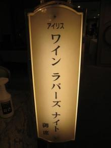 名古屋 うまうま便り    ~The spice every day~-ワイン試飲会