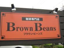 名古屋 うまうま便り    ~The spice every day~-ブラウンビーンズ