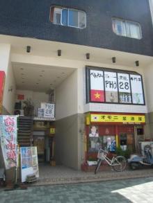 名古屋 うまうま便り    ~The spice every day~-ベトナム麺