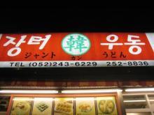 名古屋 うまうま便り    ~The spice every day~-韓国料理