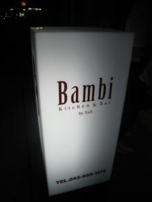 名古屋 うまうま便り    ~The spice every day~-BAMBI