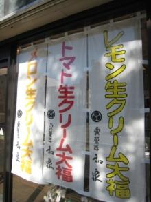 名古屋 うまうま便り    ~The spice every day~-和泉