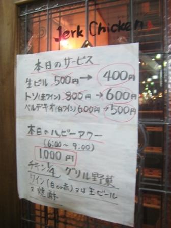 名古屋うまうま便り   -ジャヤークチキン