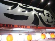名古屋うまうま便り   -フライの一八