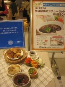 名古屋うまうま便り   -神戸屋キッチン