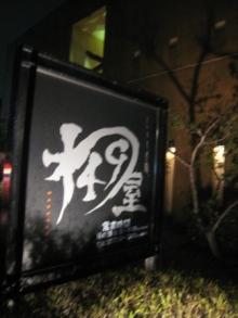 名古屋うまうま便り   -わ49屋