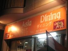 名古屋うまうま便り   -アジアンダイニング