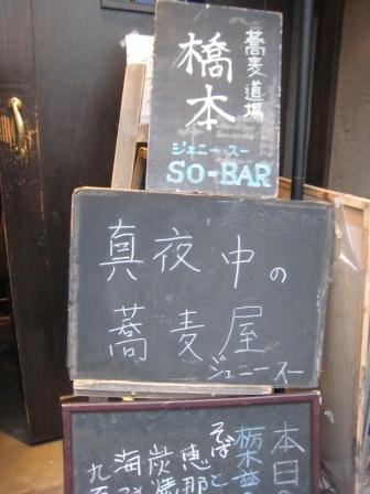 名古屋うまうま便り   -蕎麦打ち