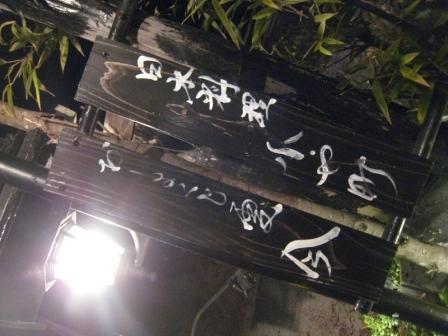 名古屋うまうま便り   -古や町今