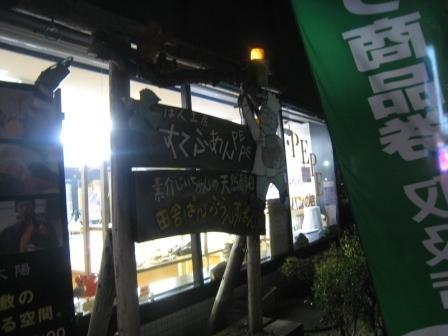 名古屋うまうま便り   -ステファンペペ