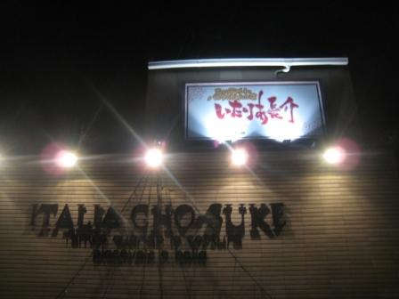 名古屋うまうま便り   -いたりあ長介