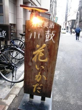 名古屋うまうま便り   -花いかだ
