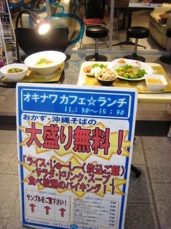 名古屋うまうま便り   -オキナワカフェ