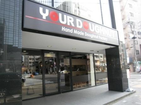 名古屋うまうま便り   -ユアドーナツ