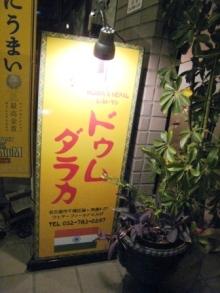 名古屋うまうま便り   -ドゥム ダラカ