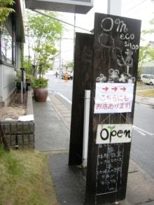 名古屋うまうま便り   -エコショップ