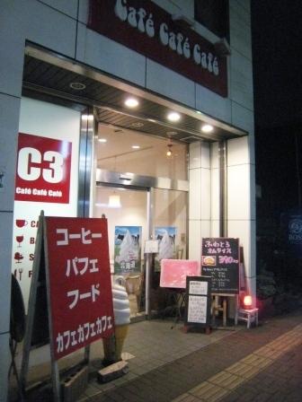 名古屋うまうま便り   -CAFECAFECAFE