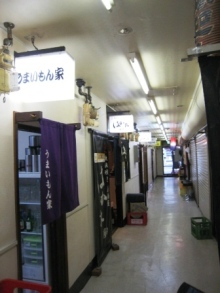 名古屋うまうま便り   -駅前横町