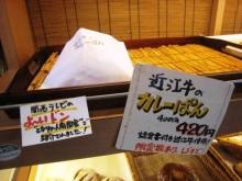 名古屋うまうま便り   -滋賀
