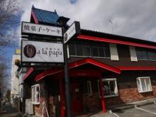 洋菓子店 ア・ラ・パパ