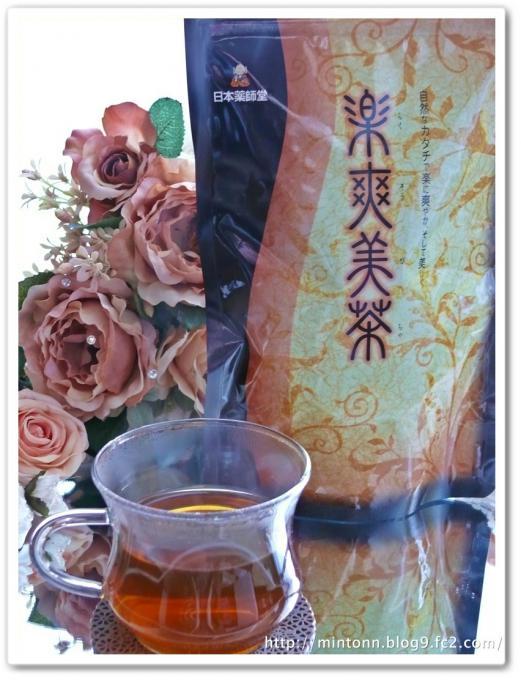 楽爽美茶。