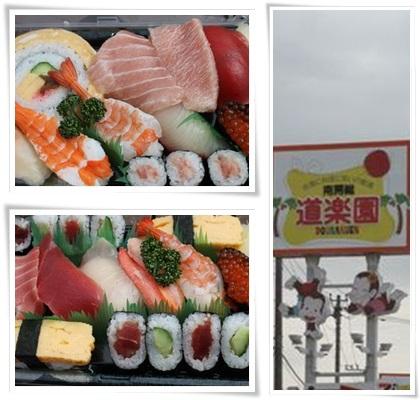 道楽園寿司