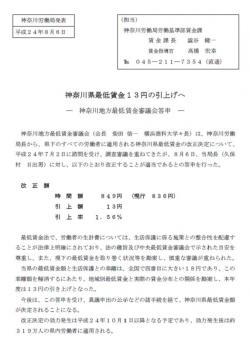 20120808神奈川県内最低賃金13円上げ